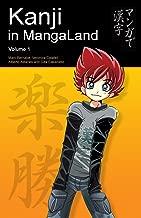 Kanji in MangaLand: Volume 1 (Japanese in MangaLand Series)