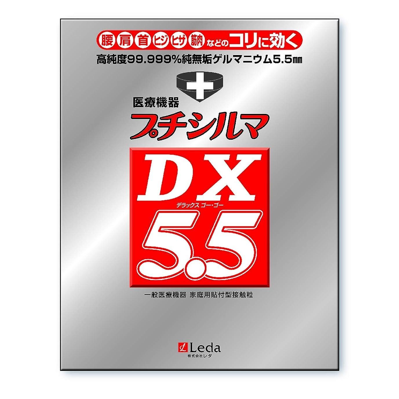 否認する照らす歴史プチシルマDX 5.5 お徳用替えプラスター200枚付き