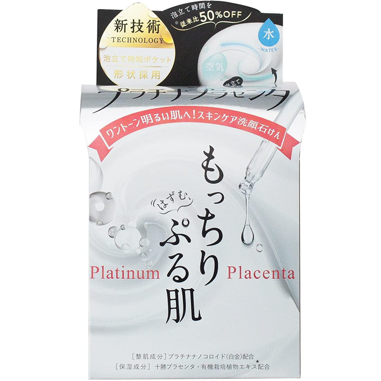 機械的に気分定刻肌楽プラチナプラセンタ洗顔石鹸 60g