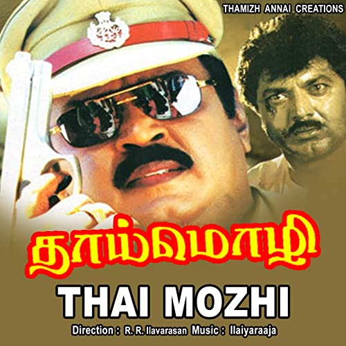 Thai Mozhi (Original Motion Picture Soundtrack) by