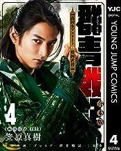 群青戦記 グンジョーセンキ 合本版 4 (ヤングジャンプコミックスDIGITAL)