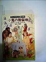 小鬼の居留地 (1977年) (ハヤカワ文庫―SF)
