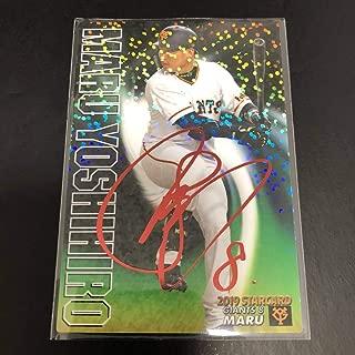 2019 プロ野球チップス 第2弾 スターカード 巨人 丸佳浩 赤箔サイン版 ラッキーカード交換品