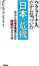 表紙: ウクライナ人だから気づいた 日本の危機 (扶桑社BOOKS)   グレンコ・アンドリー