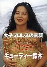 女子プロレスの素顔 キューティー鈴木 [DVD]