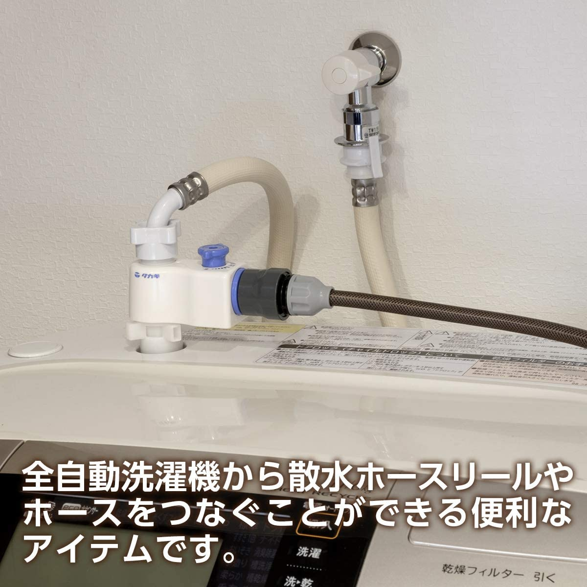 洗濯 機 水 栓
