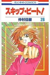 スキップ・ビート! 28 (花とゆめコミックス) Kindle版