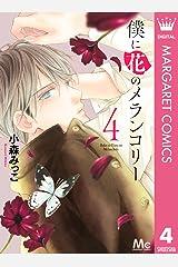 僕に花のメランコリー 4 (マーガレットコミックスDIGITAL) Kindle版