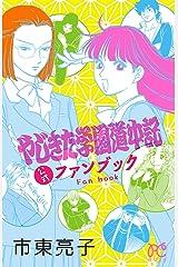 やじきた学園道中記公式ファンブック (プリンセス・コミックス) Kindle版