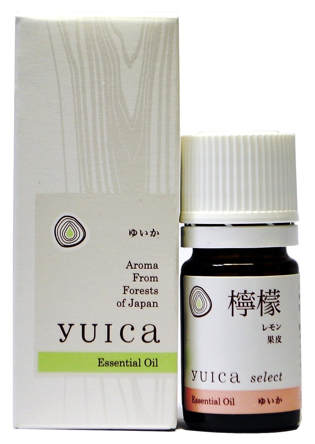 シュートエッセイ防水yuica select エッセンシャルオイル レモン(果皮部) 5mL