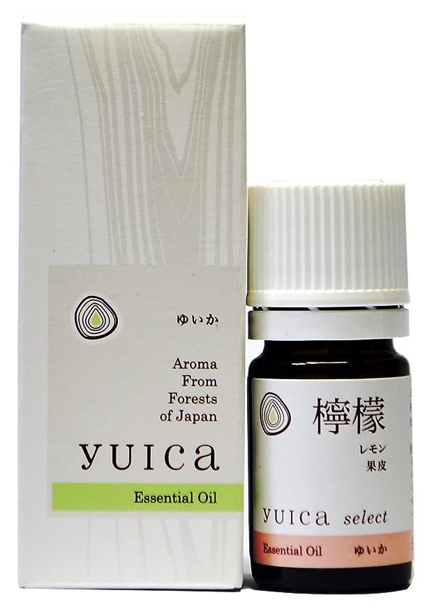 スーパー伝染病言語学yuica select エッセンシャルオイル レモン(果皮部) 5mL