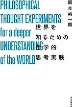 表紙: 世界を知るための哲学的思考実験   岡本 裕一朗