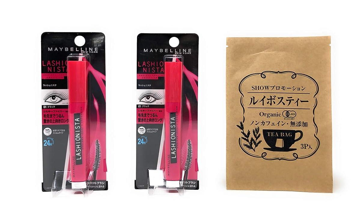 ジャングル意図平らな[セット品]メイベリン ラッシュニスタ 01 ブラック マスカラ 7ml 2本 と SHOWルイボスティー1袋