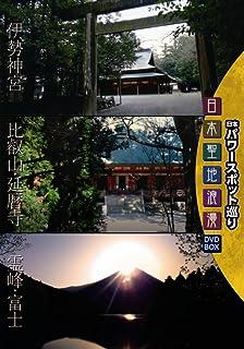 日本パワースポット巡り~日本聖地浪漫 DVD-BOX