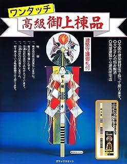 桜井 高級上棟セット 上棟品セット デラックス 五色布付 DX DX