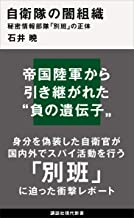 表紙: 自衛隊の闇組織 秘密情報部隊「別班」の正体 | 石井暁