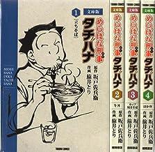 めしばな刑事タチバナ 文庫版 コミック 1-4巻セット (トクマコミックス)