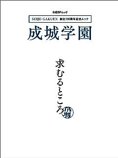 創立100周年記念ムック 成城学園 求むるところ (日経BPムック)