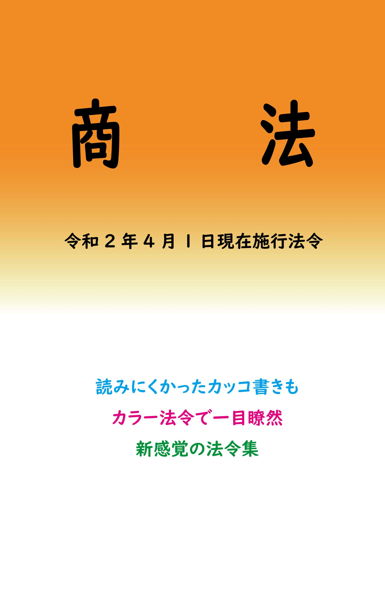 Commercial Code Coloerd Laws (Japanese Edition)