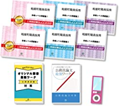 粕屋町職員採用教養試験合格セット問題集(6冊) +オリジナル願書・論文最強ワーク