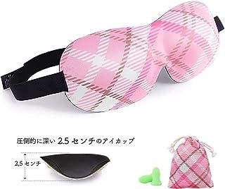 立体型 アイマスク かわいい【つけまつげをしていても使える】アイマスク 立体型 すぅみん 安眠 遮光 睡眠 眼精疲労 旅行便利グッズ 昼寝 耳栓 ポーチ付き (ピンクチェック)