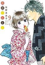 日日べんとう 9 (オフィスユーコミックス)