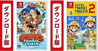 ドンキーコング トロピカルフリーズ【Nintendo Switch】|オンラインコード版+スーパーマリオメーカー 2|オンラインコード版