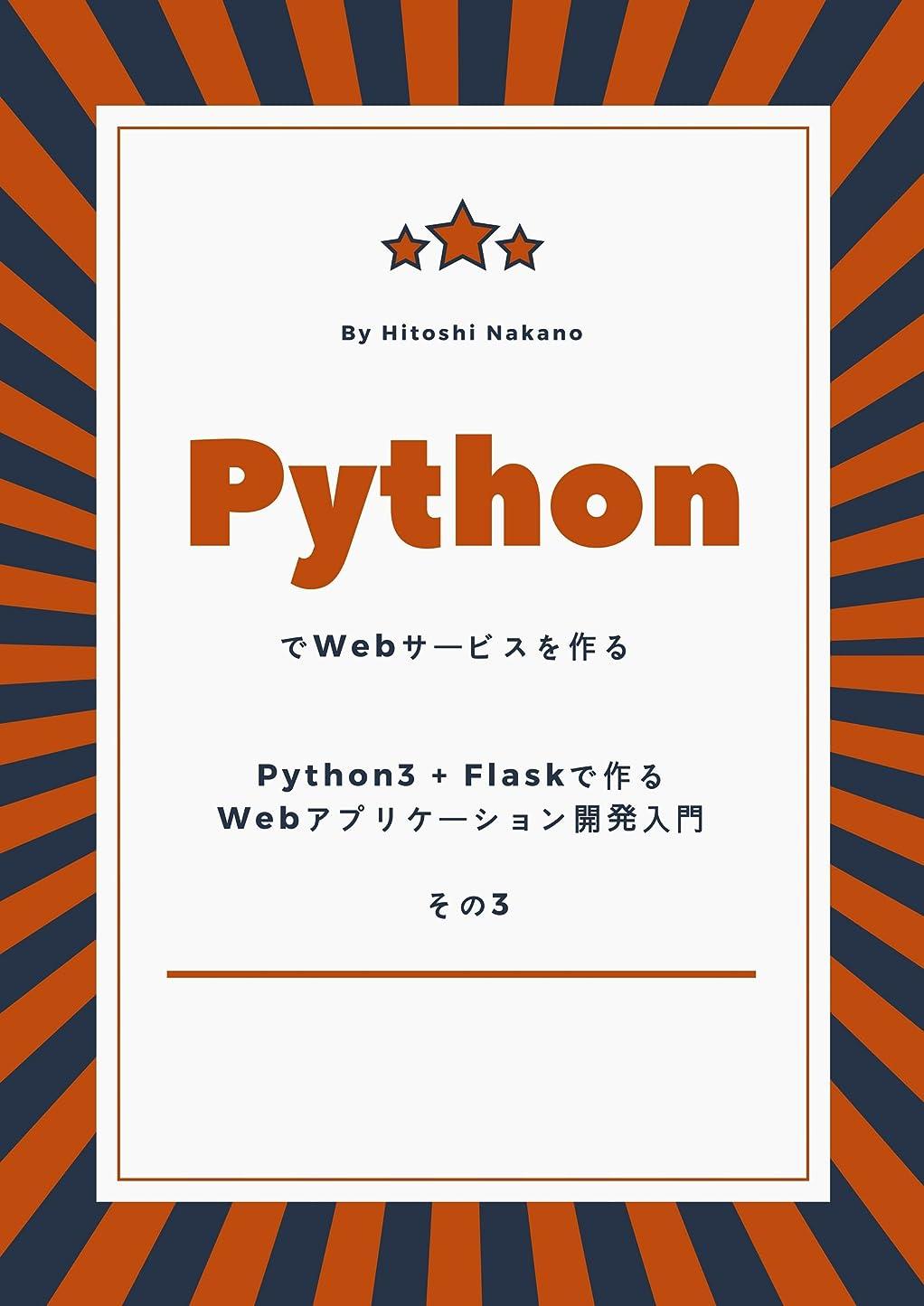 感謝しているウィスキージャーナルPythonでWebサービスを作る - Python3 + Flaskで作るWebアプリケーション開発入門 - その3