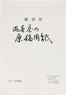 満寿屋 原稿用紙 B5 400字詰め ルビなし No.2