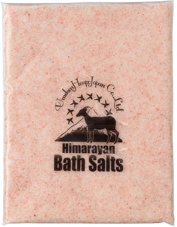 目の前の鑑定日の出ヒマラヤ岩塩 バスソルト ピンク あら塩 1kg