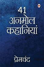 41 Anmol Kahaniya - Premchand