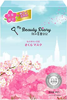My Beauty Diary Japanese Yoshino Sakura Mask 23ml/8pc