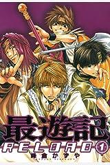 最遊記RELOAD: 1 (ZERO-SUMコミックス) Kindle版