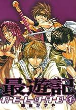 表紙: 最遊記RELOAD: 1 (ZERO-SUMコミックス) | 峰倉 かずや
