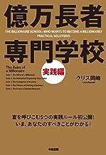 表紙: 億万長者 専門学校 実践編 (中経出版)   クリス 岡崎