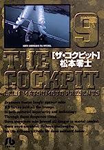 表紙: ザ・コクピット〔小学館文庫〕(9)   松本零士