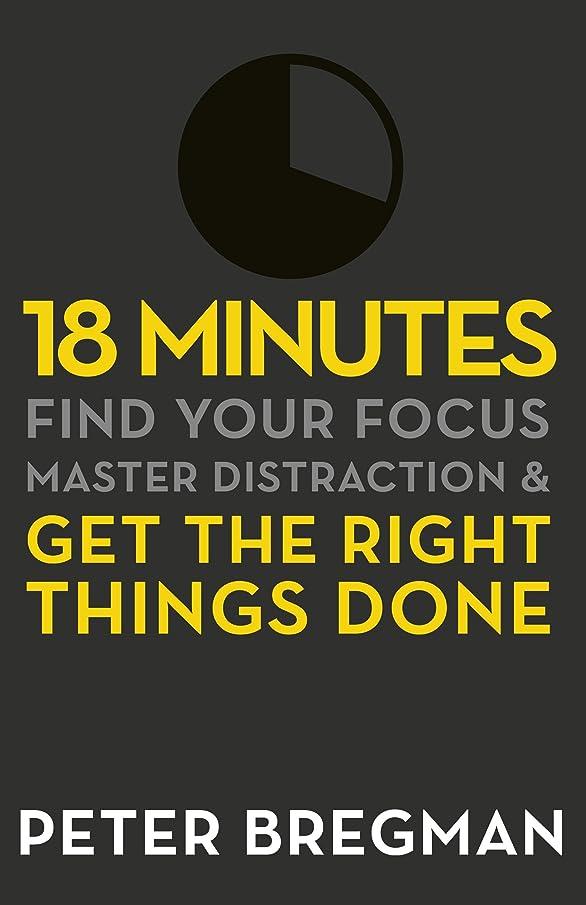 フェッチ起こりやすい繁殖18 Minutes: Find Your Focus, Master Distraction and Get the Right Things Done (English Edition)