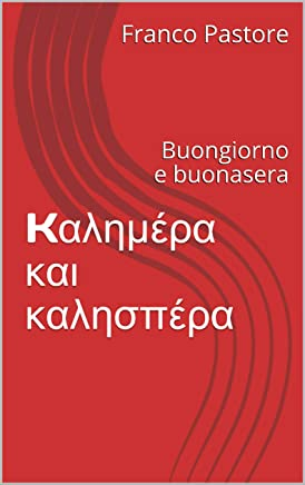Kαλημέρα και καλησπέρα: Buongiorno e buonasera (poesia)
