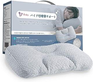 枕 Roky 改良された新発想枕 パイプ枕 まくら 安眠枕 いびき防止 横寝サポート 抗菌防臭 防ダニマクラ 高さ調節可能 快眠枕 体圧分散 健康枕 人間工学 通気性 丸洗い可能 補充用パイプたっぷりも入り