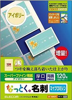 エレコム 名刺用紙 マルチカード A4サイズ マイクロミシンカット 120枚 (10面付×12シート) 厚口 両面印刷 インクジェットマット紙 日本製 【お探しNo.:A08】 MT-HMN2IV