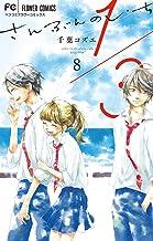 表紙: 1/3 さんぶんのいち(8) (フラワーコミックス) | 千葉コズエ