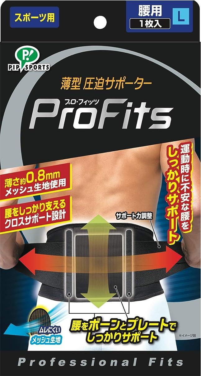 ディレクトリ敵意香港ピップスポーツ 薄型圧迫 サポーター プロ?フィッツ 腰用 Lサイズ へその位置の胴囲 85~95cm (Pro-fits,compression athletic support,hip,L)