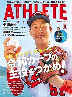 広島アスリートマガジン 2019年6月号[令和カープの主役をつかめ! ]
