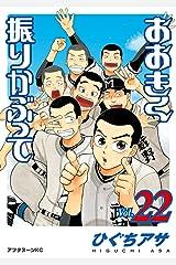 おおきく振りかぶって(22) (アフタヌーンコミックス) Kindle版