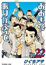 表紙: おおきく振りかぶって(22) (アフタヌーンコミックス)   ひぐちアサ