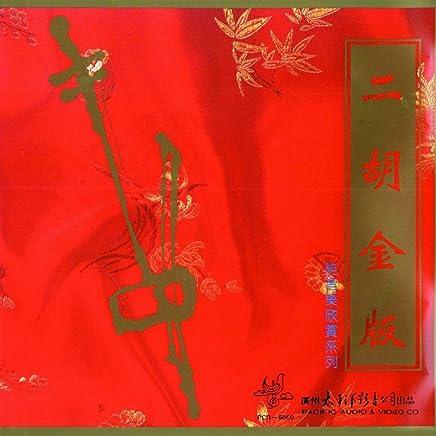 Amazon com: Chen Xiong Hua: Digital Music