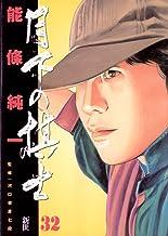 表紙: 月下の棋士(32) (ビッグコミックス) | 能條純一