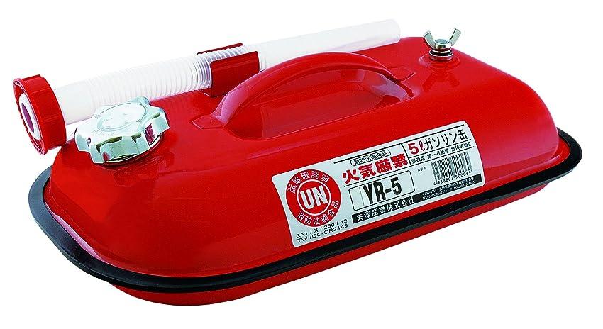アテンダント住人折YAZAWA (矢澤産業) ガソリン携帯缶 横型タイプ 5L 消防法適合品 YR5