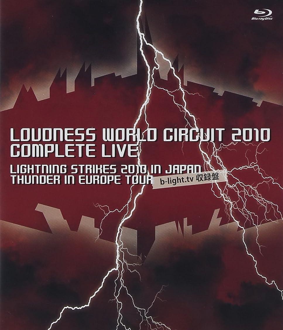 エクスタシー気分が悪い取り扱いLOUDNESS WORLD CIRCUIT 2010 COMPLETE LIVE [Blu-ray]