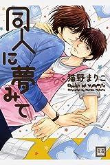 同人に夢みて (花音コミックス) Kindle版